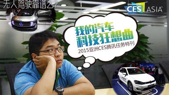 2015亚洲CES腾讯任务特刊——我的汽车科技狂想
