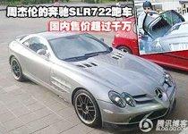 周董的奔驰SLR722售价过千万