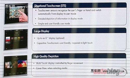 大众研发全新车载信息系统 2012年底装车