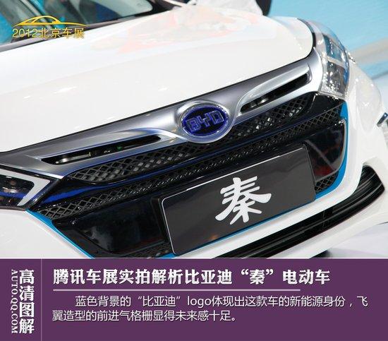 比亚迪DM II代双模电动车 秦高清图片