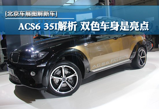 [图解新车]AC宝马ACS6 35I解析 配双色车身