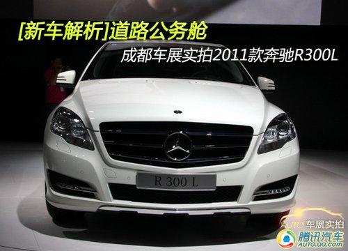 [新车解析]道路公务舱 实拍新款奔驰R300L
