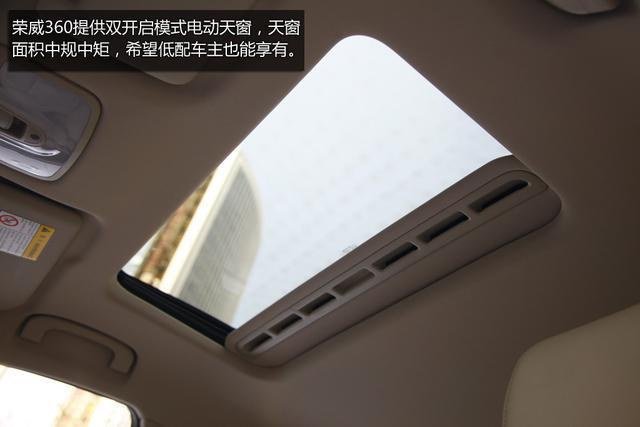 荣威360购车手册 推荐1.5L豪华及20T尊享版高清图片