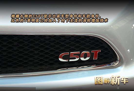 [图解新车]家轿新兵 长城腾翼紧凑轿车C50