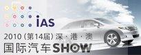 2010深港澳国际车展官方网站