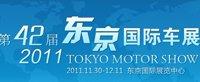 2011年东京车展