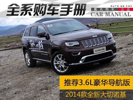 推荐3.6L豪华导航版 新大切诺基购车手册