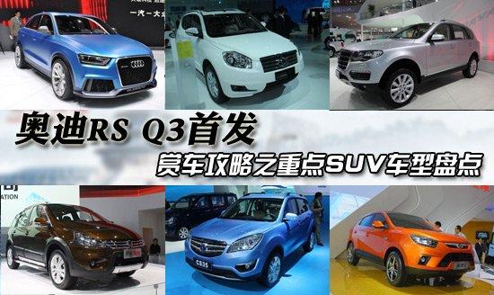 [车展导购]奥迪RS Q3首发 重点SUV车型盘点