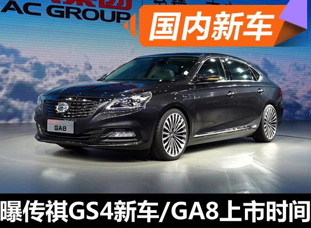 广汽传祺GS4新车型/GA8具体上市时间曝光