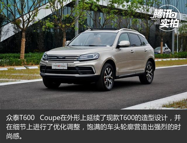 时尚运动范儿  实拍众泰T600 Coupe 1.5T
