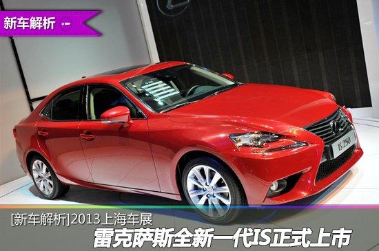 [新车解析]雷克萨斯全新IS上海车展上市