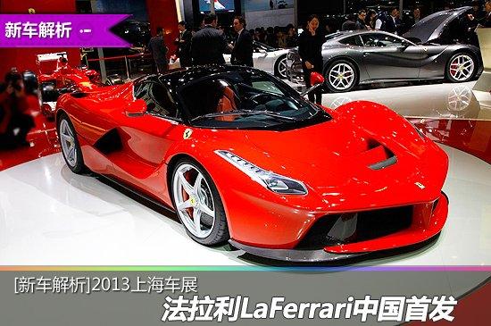 [新车解析]全新法拉利LaFerrari中国首发