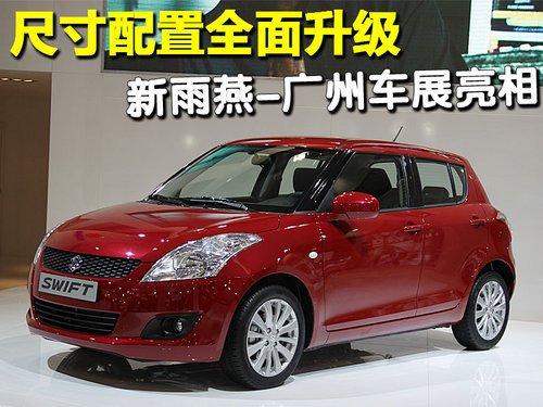 新雨燕将亮相广州车展 预计售价7-10万元