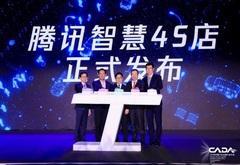 腾讯郑香霖:服务、营销、运营管理智慧化 拥抱汽车产业互联网