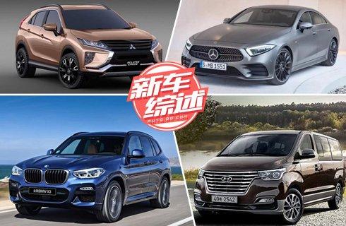 华晨宝马X3首张官图公布 多款新车官图曝光