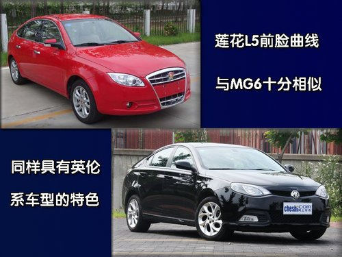 酷似名爵MG6 莲花轿跑L5将推1.6L自动档