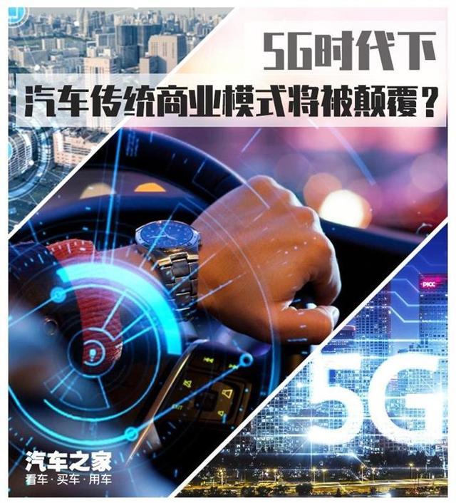 5G时代 哪些汽车传统商业模式将被颠覆?