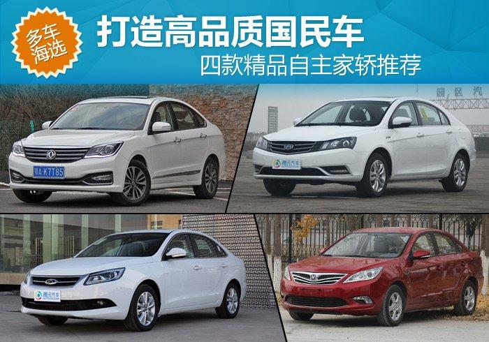 四款精品自主家轿推荐 打造高品质国民车