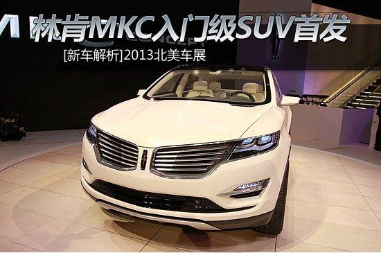 林肯MKC入门级SUV全球首发亮相