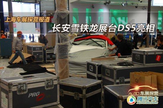 上海车展探营报道 长安雪铁龙展台DS5亮相