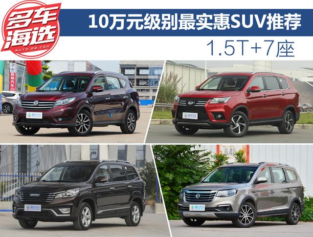 1.5T+7座 10万元级别最实惠SUV推荐