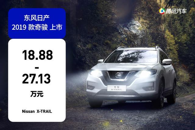 东风日产2019款奇骏上市 配置全面升级