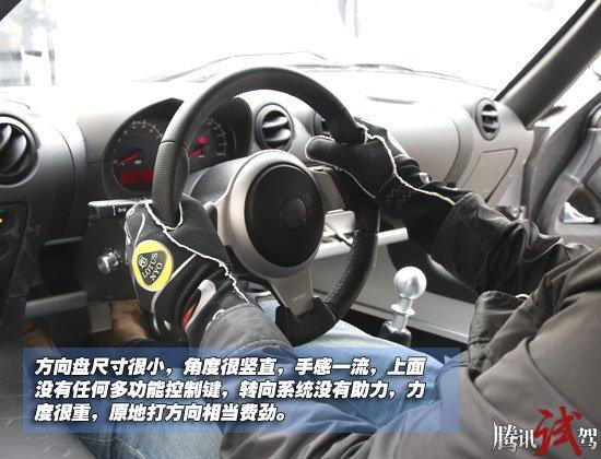 腾讯赛道试驾路特斯Exige S240 英伦怪杰