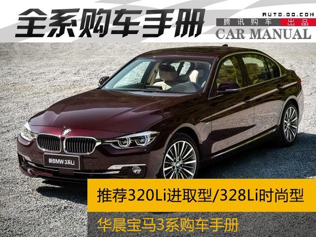 2016款3系长轴版购车手册 推荐320Li进取型