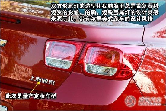 腾讯静态评测雪佛兰迈锐宝 中级车新贵高清图片