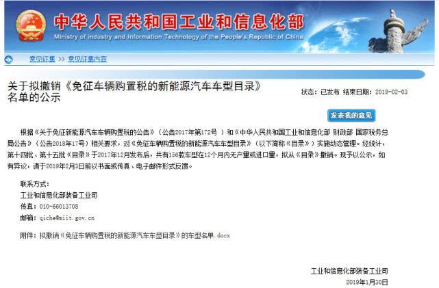 156款汽车拟被撤出免征车辆购置税车型目录 涉北汽福田等