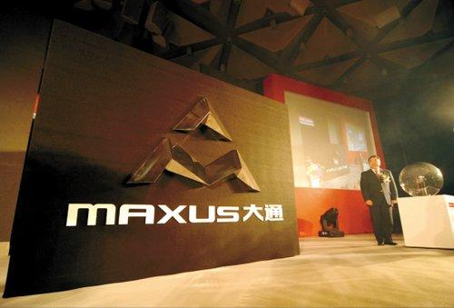 """上汽发布商用车自主品牌""""MAXUS大通"""""""