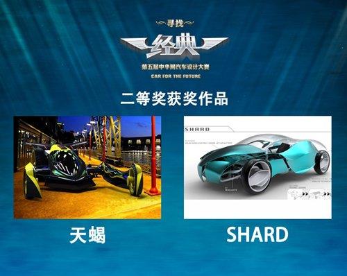 挖掘汽车设计力量 中华网设计大赛圆满落幕