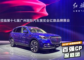 2019广州国际车展现场体验―红旗HS7