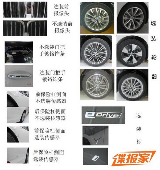 全新宝马530Le申报图曝光 或明年推出