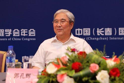 中国工程院院士郭孔辉