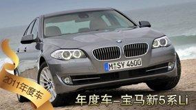 年度车-宝马新5系Li