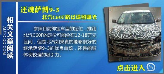 [新车谍报]北汽C51X量产版曝光 外观犀利