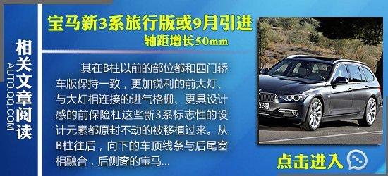 [国内车讯]宝马3系GT将于6月中旬正式上市