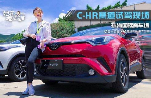 赛道实测丰田CHR!2.0L动力强劲,教练默默握紧了扶手
