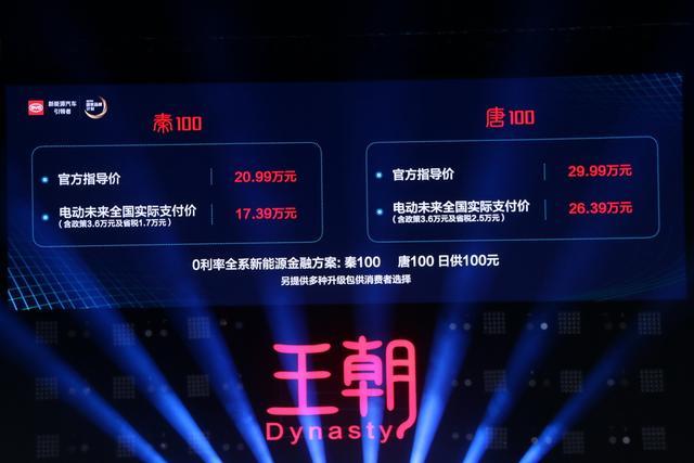 比亚迪秦100/唐100上市 补贴后17.39万元起