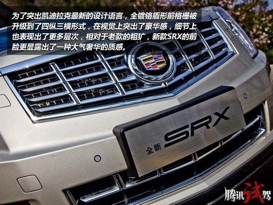 腾讯试驾新款凯迪拉克SRX 智能偶像派