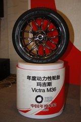 年度动力性轮胎-玛吉斯Victra M36