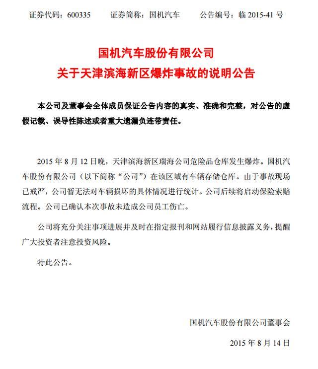 国机汽车发布声明:爆炸损失情况有待核实