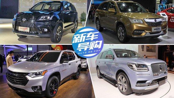 广州车展热门7座SUV有哪些 最低不到8万元