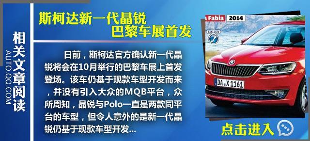 [国内车讯]国产换代明锐将于5月18日上市