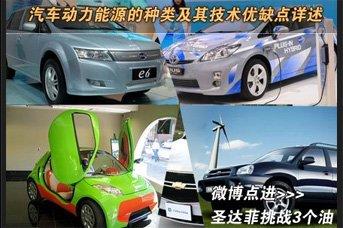 汽车动力能源比拼