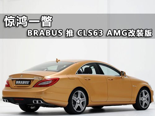 BRABUS打造CLS63 AMG特别版 惊鸿一瞥