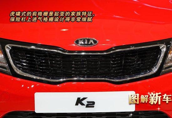 [图解新车]精致小车 东风悦达起亚K2