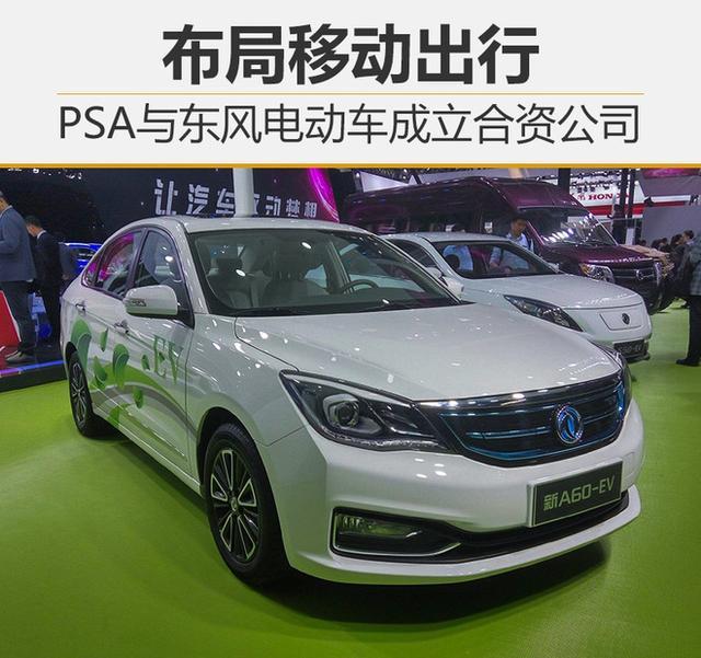 PSA与东风电动车成立合资公司 布局移动出行