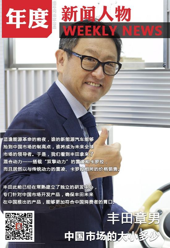 丰田章男:中国市场的大小多少